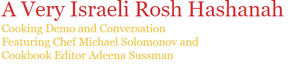 A Very Israeli Rosh Hashanah